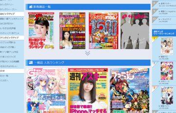 好きな雑誌をクリック