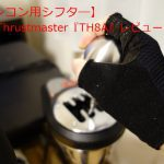 Thrustmaster『TH8A』レビュー