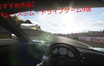 【おすすめ作品】VRレースシム・ドライブゲーム9選